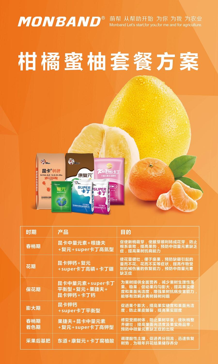 柑橘蜜柚营养方案
